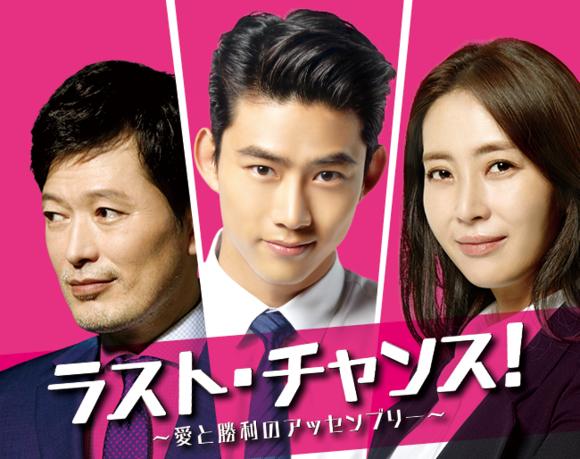 韓国ドラマ ラストチャンス
