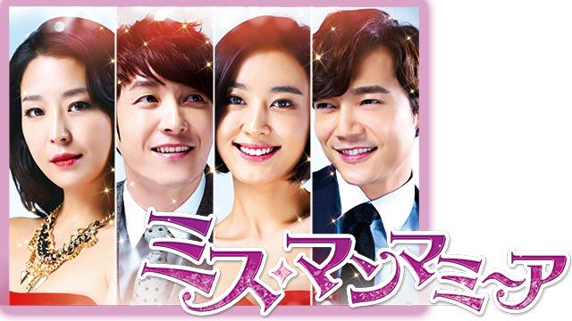 ミス・マンマミーア 韓国ドラマ
