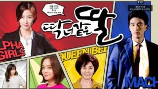 韓国ドラマ 私の娘はスーパーウーマン