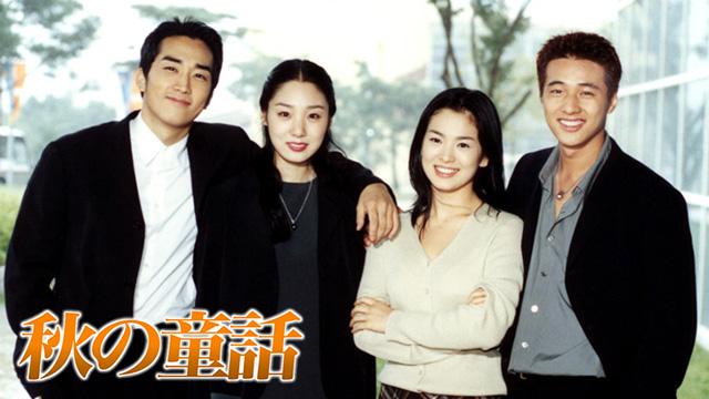 韓国ドラマ-秋の童話