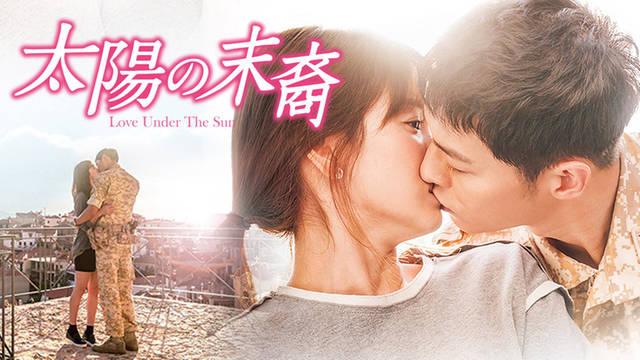 韓国ドラマ-太陽の末裔