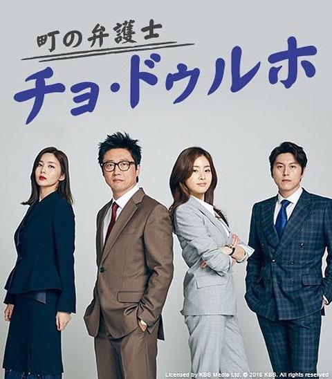 韓国ドラマ-町の弁護士チョ・ドゥルホ-あらすじ-ネタバレ