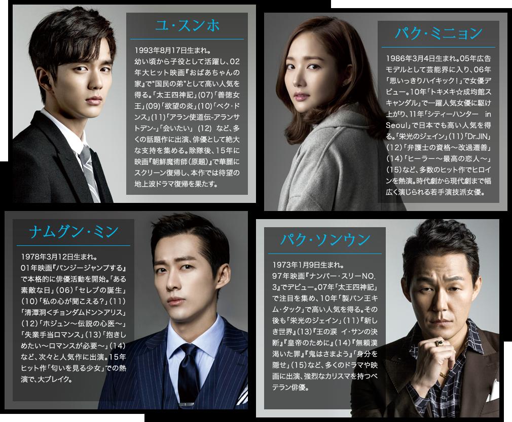 韓国ドラマ-リメンバー~記憶の彼方へ~-登場人物とキャスト
