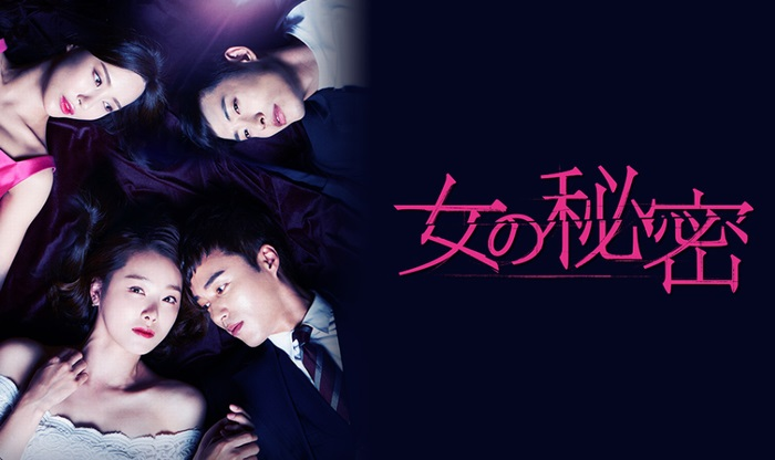 韓国ドラマ-女の秘密