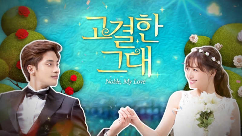 韓国ドラマ-高潔な君