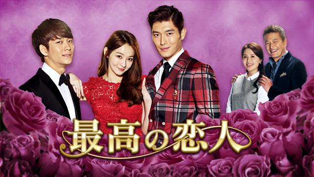 韓国ドラマ-最高の恋人-あらすじ-ネタバレ